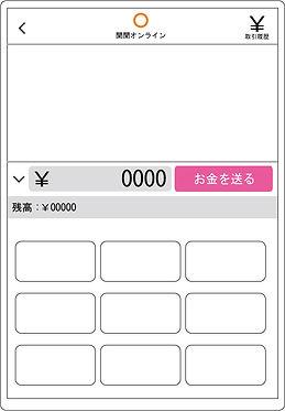 pring送金方法5.jpg