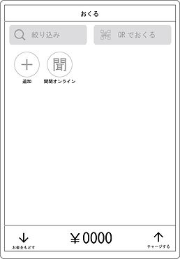 pring送金方法4.jpg