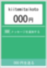 paypay送金方法4.jpg