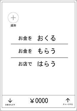 pring送金方法1.jpg