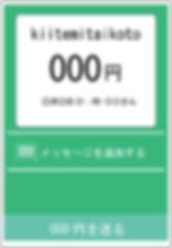 paypay送金方法6.jpg