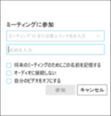 zoom名前入力PC.jpg