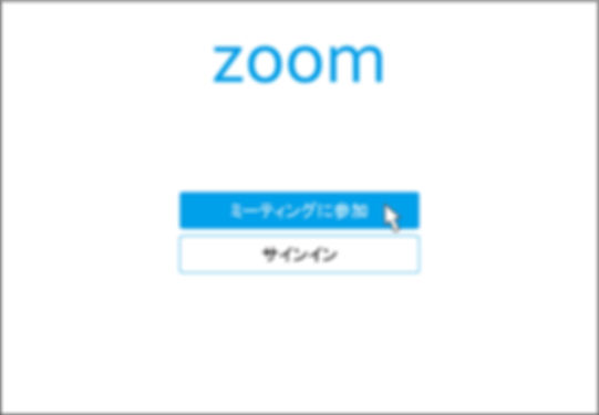 zoom起動画面PC.jpg