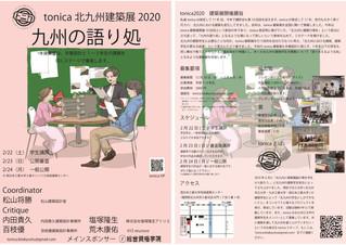 「tonica北九州建築展2020」のポスターが完成しました!