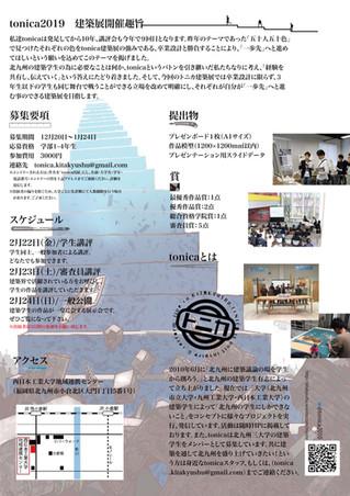 建築展2019の魅力!!