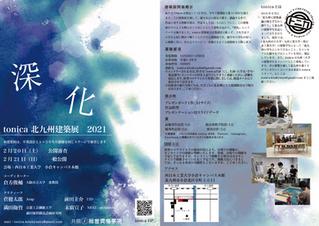 「tonica北九州建築展2021」のポスターが完成しました。