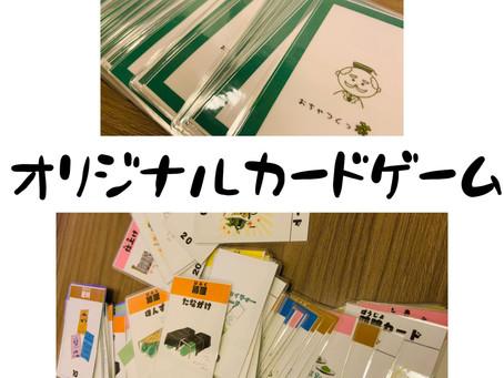 オリジナルカードゲームの体験してくれる方