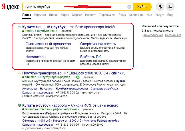 Пример контексной рекламы на сайте яндекс
