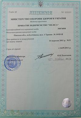 лиценз.png