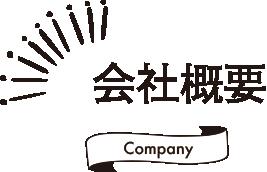 会社概要(company).png