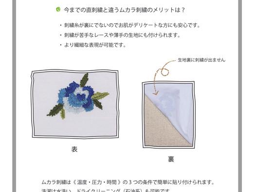 ムカラ刺しゅう(1)