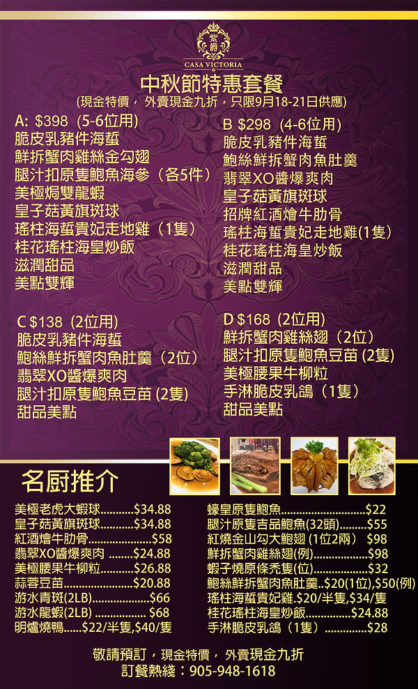 中秋menu.jpg
