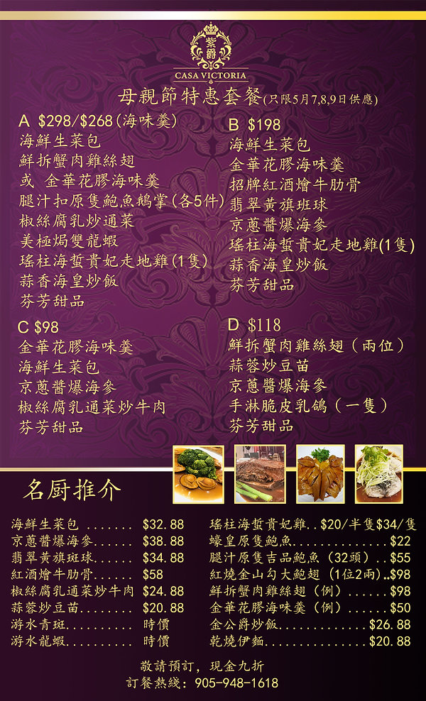 Mother's day menu.jpg