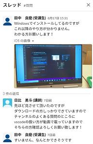 サイト_サービス内容_スラック写真③.png