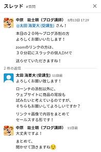 サイト_サービス内容_スラック写真①.png