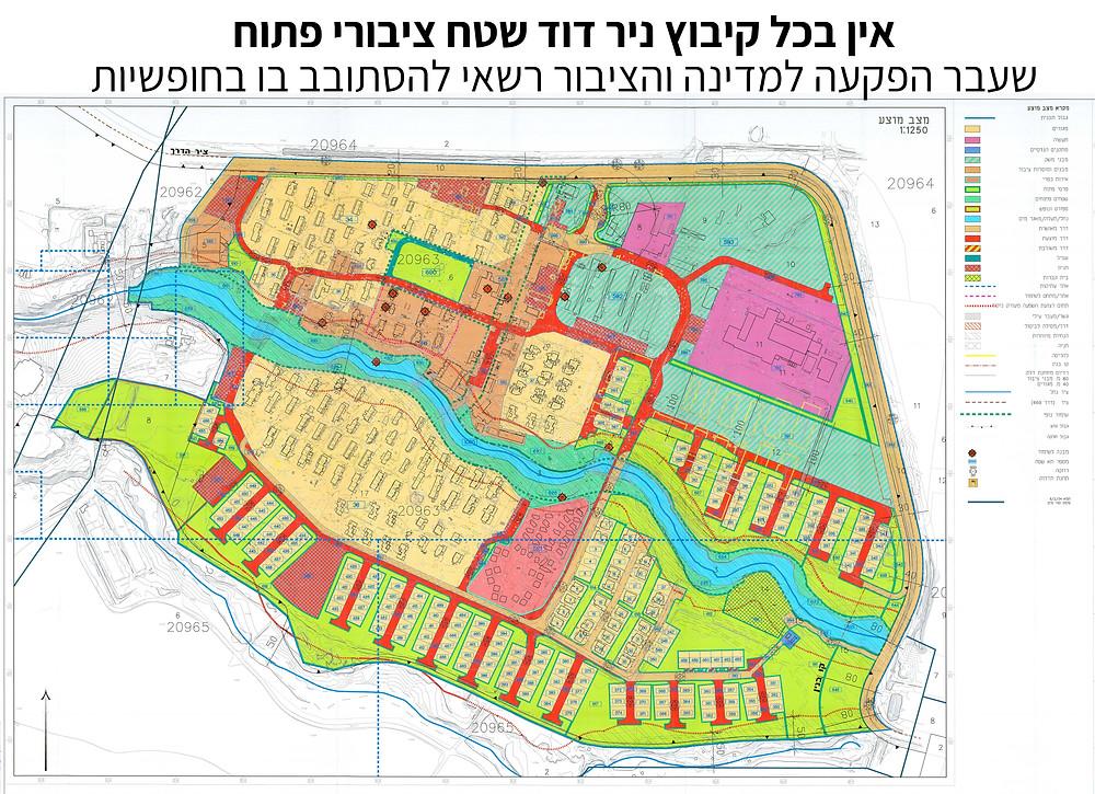 התב״ע של קיבוץ ניר דוד. אין בשטח הקיבוץ שטח ציבורי פתוח (שצ״פ) שעבר הפקעה למדינה ומותר לשימוש ציבורי חופשי.