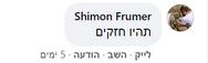 שמעון פרומר.PNG