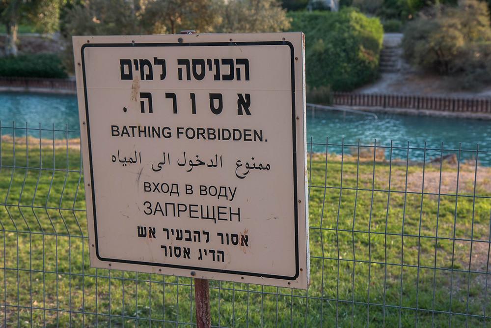 שלט הכניסה אסורה למים