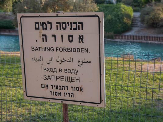 אורחי הצימרים והבריכה של קיבוץ ניר דוד חותמים על הנחיה ברורה לא לשחות בנחל האסי