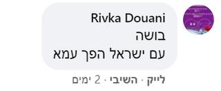 רבקה דוובי.PNG