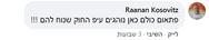 רננה קוזובסקי.PNG