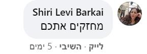 שירי לוי ברקאי.PNG