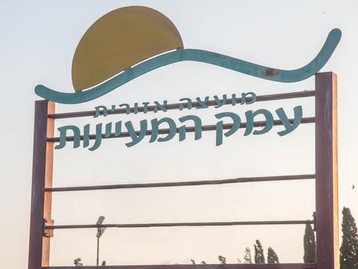 קיבוץ ניר דוד שוכן ב- ״עמק בית שאן״ ולא ב- ״עמק המעיינות״. הקיבוץ לא קבע את שמות הנחלים העבריים