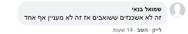 שמואל בנאי.PNG