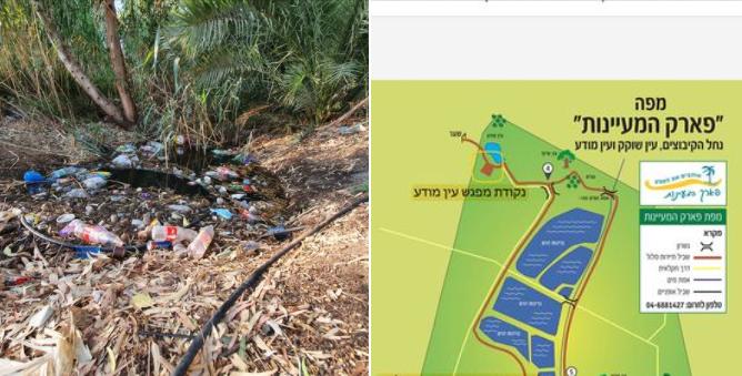 מפת פארק המעיינות ותמונה של אשפה שהשאירו מטיילים