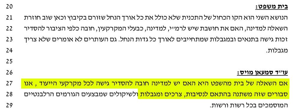 רשות מקרקעי ישראל דחתה את הטענה שמקרקעי ייעוד צריכים להיות תמיד פתוחים לציבור