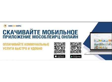 """Мобильное приложение """"МосОблЕИРЦ"""""""