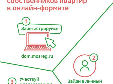 Проведение собрания собственников квартир в онлайн-формате