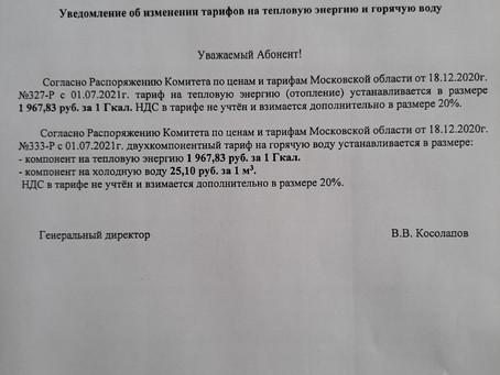 Изменение тарифов на тепловую энергию и горячую воду с 01.07.2021г.