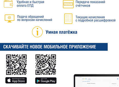 Новое мобильное приложение МосОблЕИРЦ