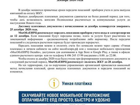Сроки выпуска ЕПД в декабре 2020г.