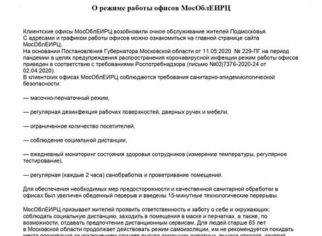 Возобновление работы офисов МосОблЕИРЦ