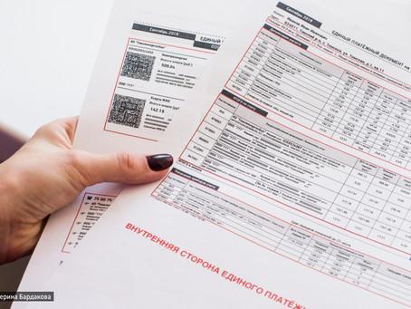 Разъяснения МосОблЕИРЦ для жителей Электростали: что делать, если в квитанции не отразился платеж