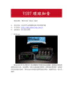 V107環球知音-ok_p001.jpg