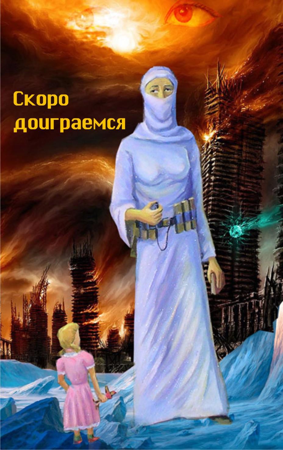 Террористка кукла в чужих руках