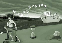 Бюрократия в России