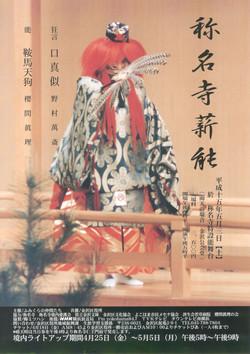 第6回称名寺薪能