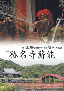 第15回称名寺薪能