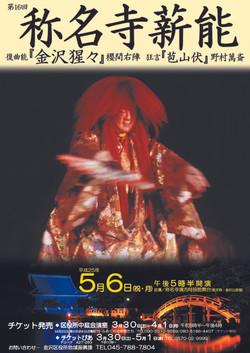 第16回称名寺薪能