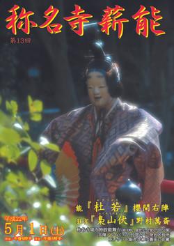 第13回称名寺薪能
