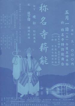 第2回称名寺薪能
