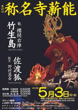 第22回称名寺薪能