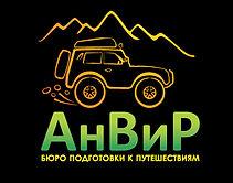 Наши партнеры ( производство и модернизация автоприцепов АнВиР)