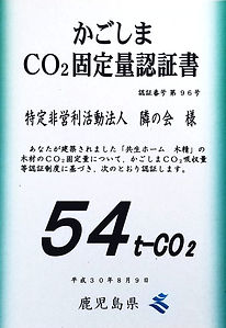 CO2固定量認証書.jpg