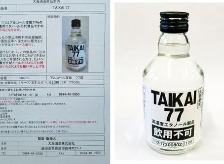 消毒に使える高濃度エタノール「TAIKAI 77」寄贈