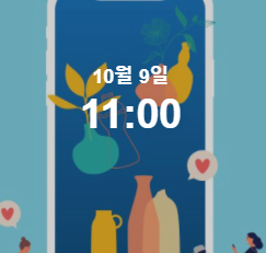10월 9일(한글날) 쇼핑라이브 TOOLEY 출연
